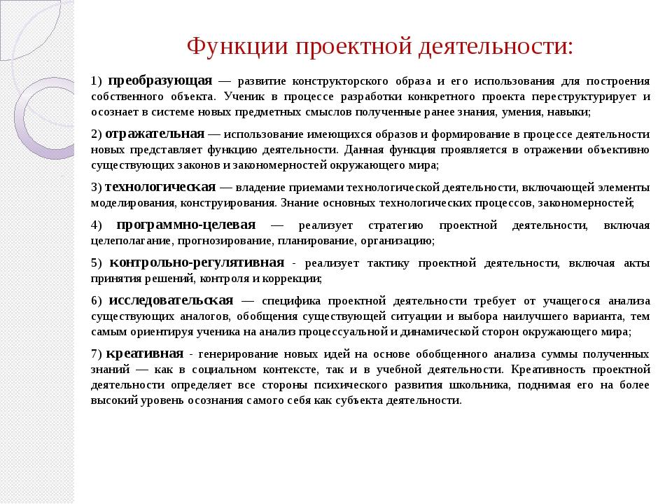 Функции проектной деятельности: 1) преобразующая — развитие конструкторского...