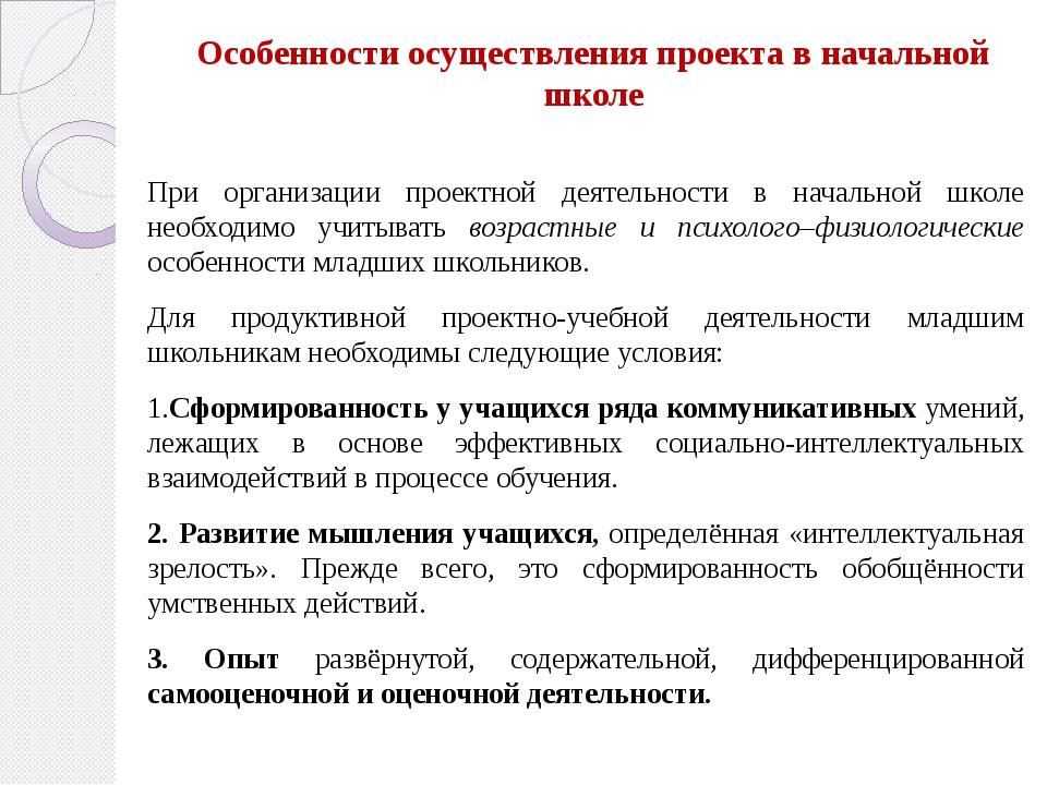 Особенности осуществления проекта в начальной школе При организации проектной...