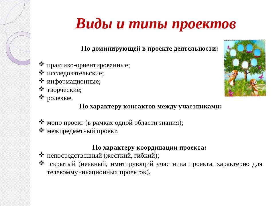 Виды и типы проектов По доминирующей в проекте деятельности: практико-ориенти...