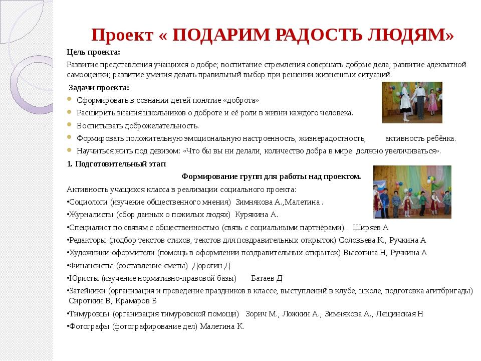 Проект « ПОДАРИМ РАДОСТЬ ЛЮДЯМ» Цель проекта: Развитие представления учащихся...