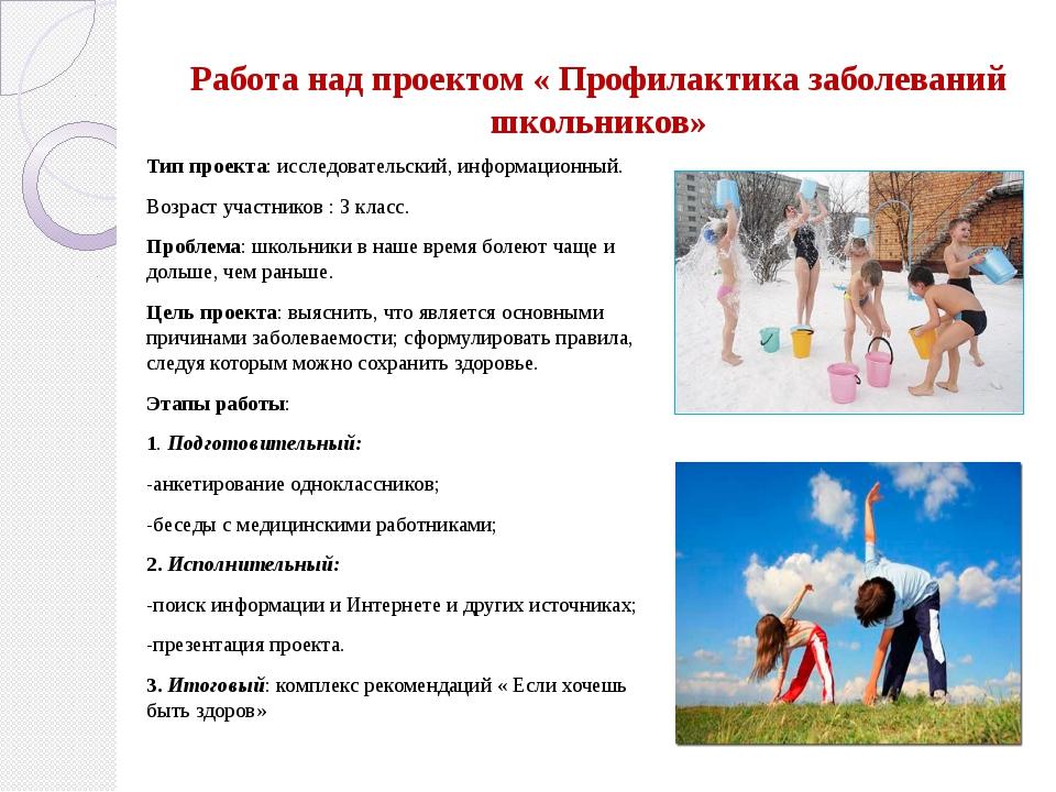 Работа над проектом « Профилактика заболеваний школьников» Тип проекта: иссле...
