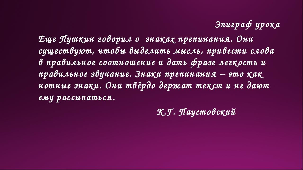 Эпиграф урока Еще Пушкин говорил о знaкaх препинaния. Они существуют, чтобы...