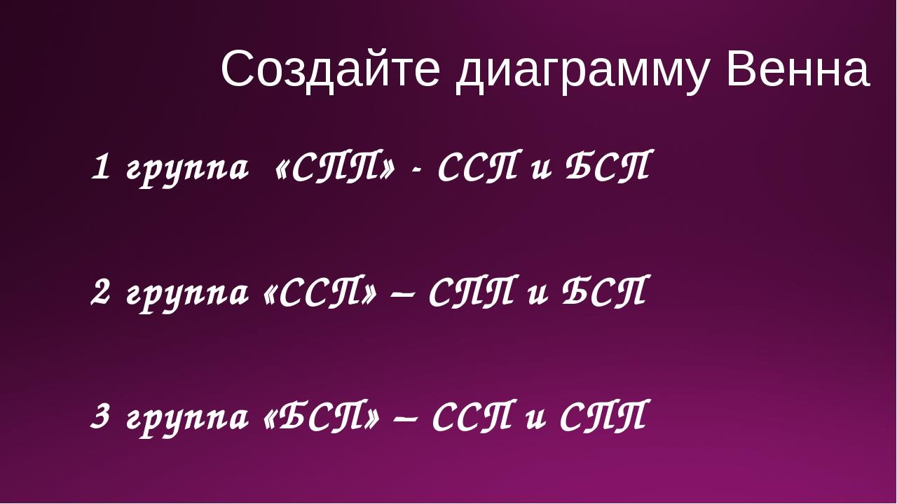 Создайте диаграмму Венна 1 группа «СПП» - ССП и БСП 2 группа «ССП» – СПП и БС...