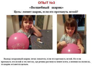 ОПЫТ №3 «Волшебный шарик» Цель: лопнет шарик, если его проткнуть иглой? Выво