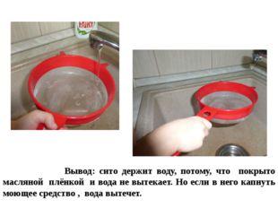 Вывод: сито держит воду, потому, что покрыто масляной плёнкой и вода не выте