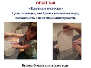 ОПЫТ №8 «Цветные полоски» Цель: показать, что бумага впитывает воду; познаком