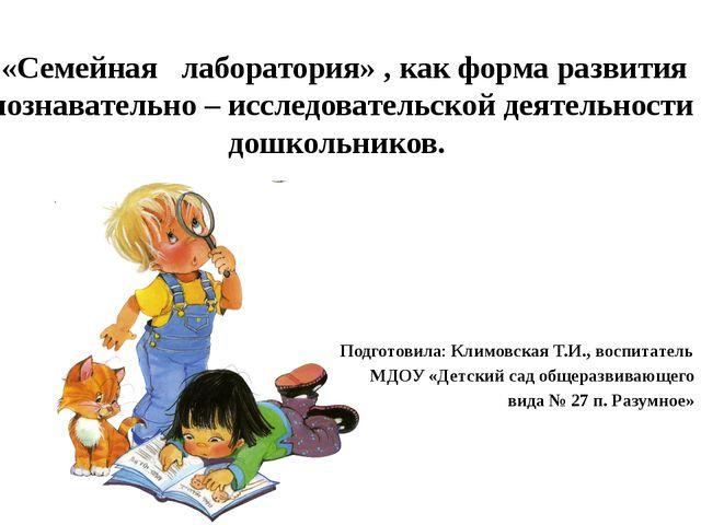 «Семейная лаборатория» , как форма развития познавательно – исследовательско...