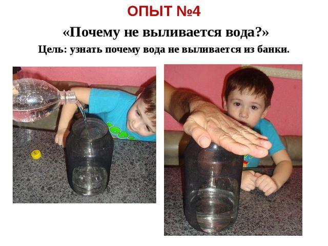 ОПЫТ №4 «Почему не выливается вода?» Цель: узнать почему вода не выливается и...
