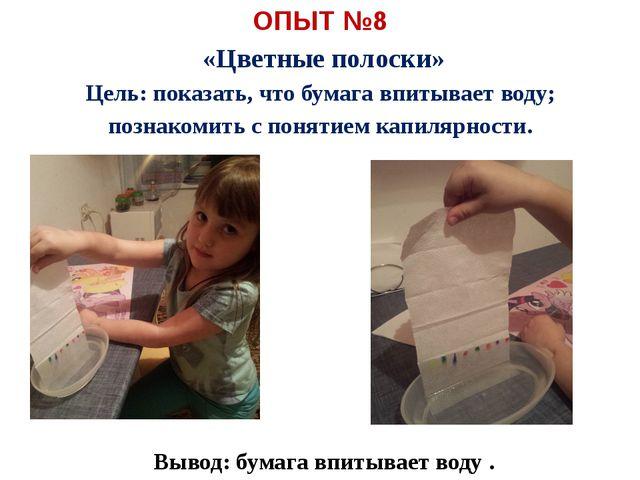 ОПЫТ №8 «Цветные полоски» Цель: показать, что бумага впитывает воду; познаком...
