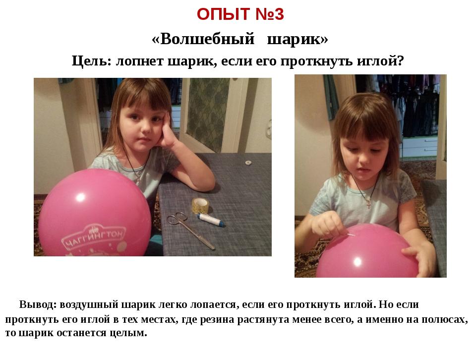 ОПЫТ №3 «Волшебный шарик» Цель: лопнет шарик, если его проткнуть иглой? Выво...