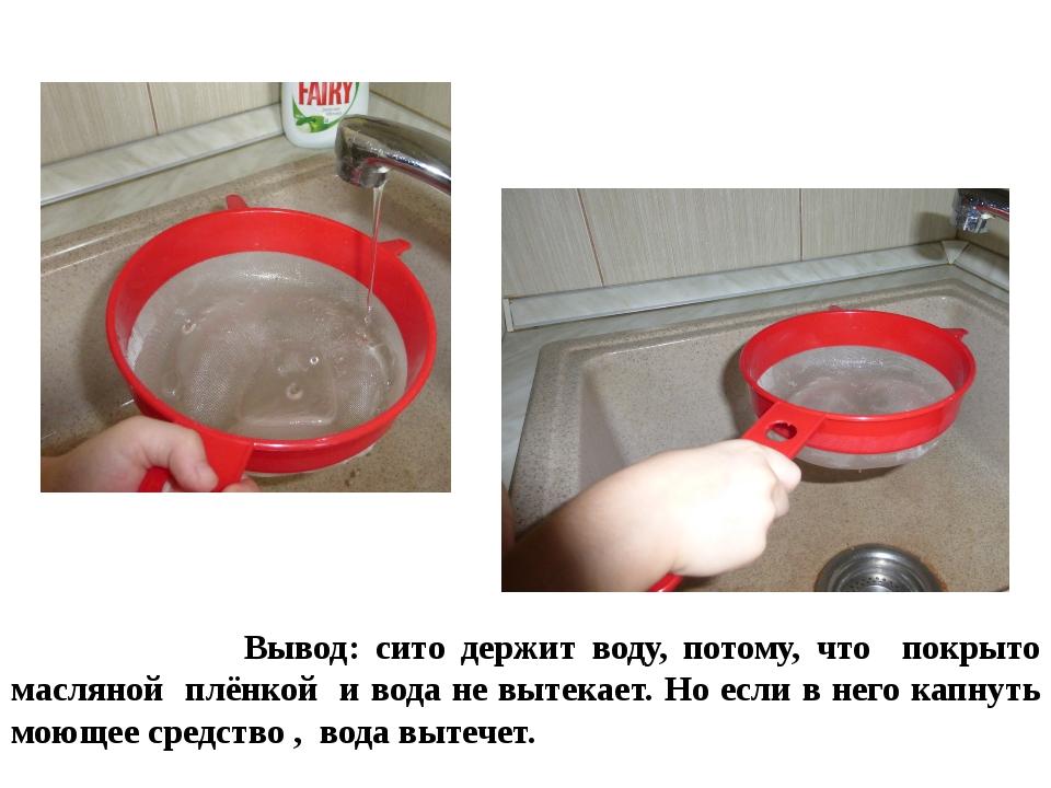 Вывод: сито держит воду, потому, что покрыто масляной плёнкой и вода не выте...