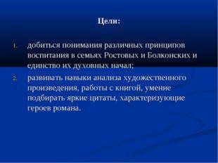 Цели: добиться понимания различных принципов воспитания в семьях Ростовых и Б