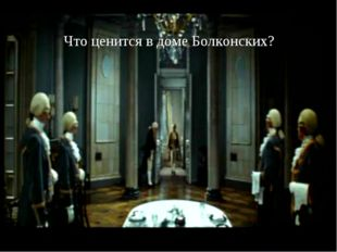 Что ценится в доме Болконских?