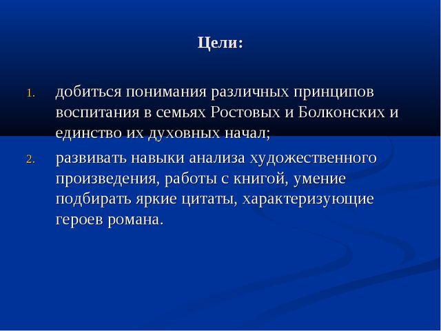 Цели: добиться понимания различных принципов воспитания в семьях Ростовых и Б...