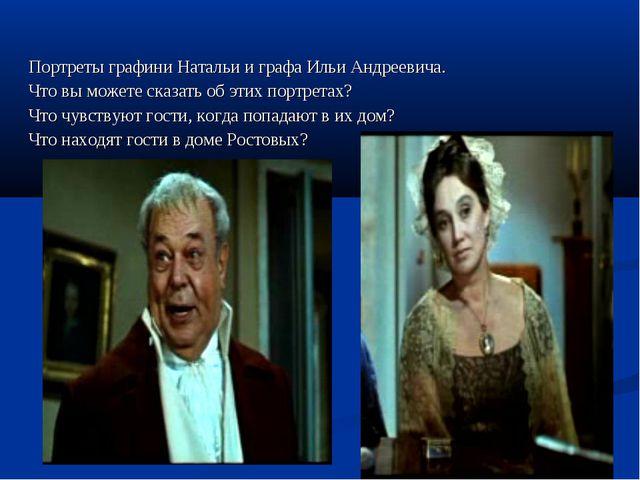 Портреты графини Натальи и графа Ильи Андреевича. Что вы можете сказать об эт...