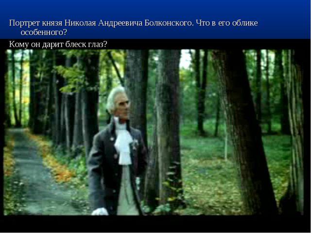 Портрет князя Николая Андреевича Болконского. Что в его облике особенного? Ко...
