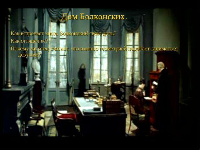Дом Болконских. Как встречает князь Болконский свою дочь? Как оглядел ее? Поч...