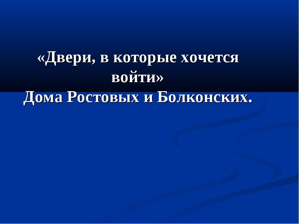 «Двери, в которые хочется войти» Дома Ростовых и Болконских.