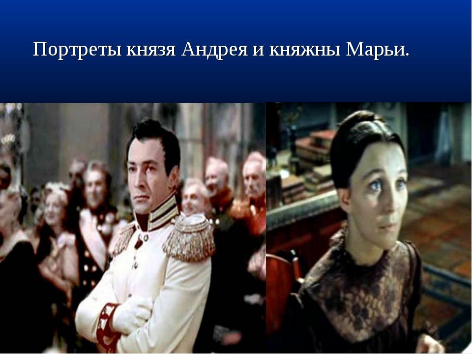 Портреты князя Андрея и княжны Марьи.