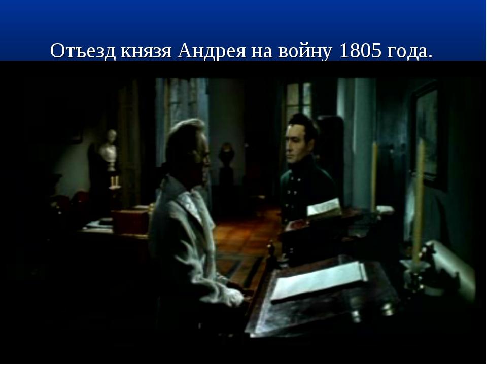 Отъезд князя Андрея на войну 1805 года.