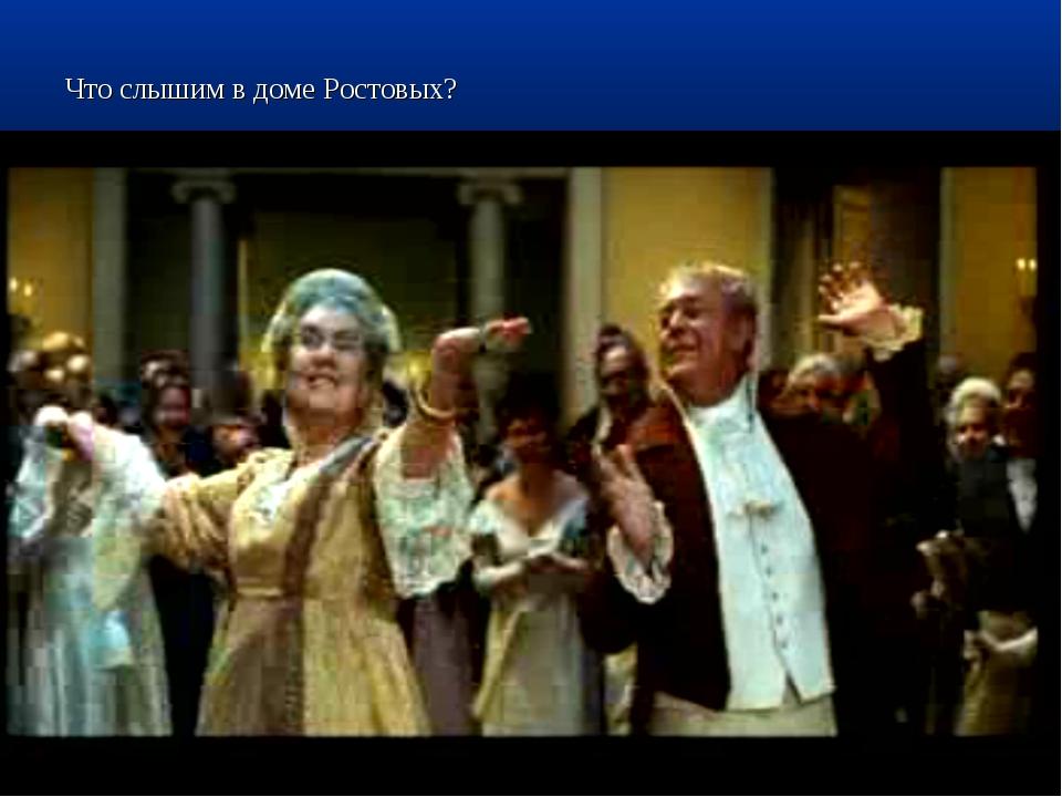 Что слышим в доме Ростовых?