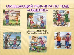 г.Смоленск, МБОУ №27 Учитель Полулихова С.В.
