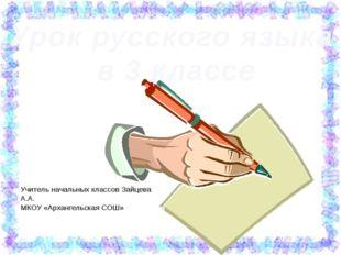 Урок русского языка в 3 классе Учитель начальных классов Зайцева А.А. МКОУ «А