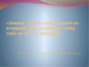 «Знания – самое превосходное из владений. Все стремятся к нему, само же оно н
