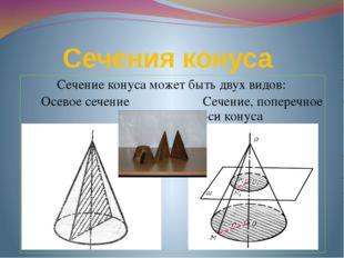Сечения конуса Сечение конуса может быть двух видов: Осевое сечение Сечение,