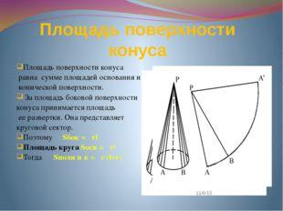 Площадь поверхности конуса Площадь поверхности конуса равна сумме площадей ос