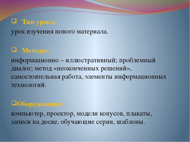 Тип урока: урок изучения нового материала.  Методы: информационно – иллюстр...