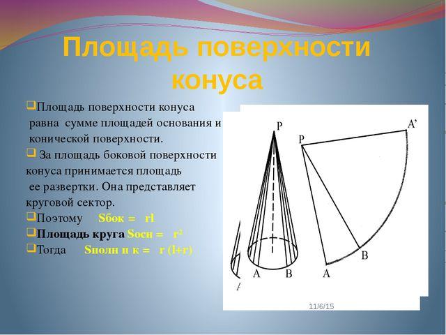 Площадь поверхности конуса Площадь поверхности конуса равна сумме площадей ос...