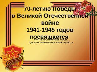 70-летию Победы в Великой Отечественной войне 1941-1945 годов посвящается «Не