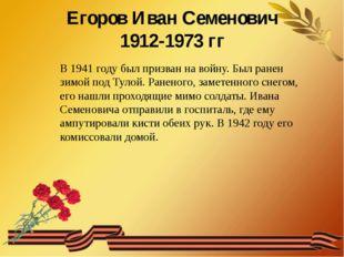 Егоров Иван Семенович 1912-1973 гг В 1941 году был призван на войну. Был ран