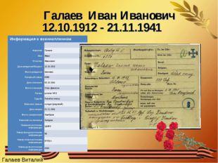 Галаев Иван Иванович 12.10.1912 - 21.11.1941 Галаев Виталий Информация о воен