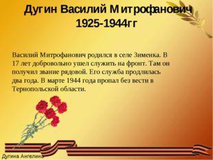 Василий Митрофанович родился в селе Зименка. В 17 лет добровольно ушел служит
