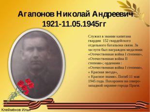 Агапонов Николай Андреевич 1921-11.05.1945гг Служил в звании капитана гварди