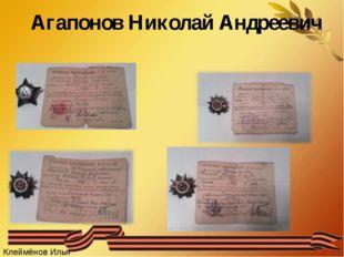 Агапонов Николай Андреевич Клеймёнов Илья