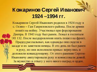 Кожаринов Сергей Иванович родился в 1924 году в с. Осино – Гаи Гавриловского