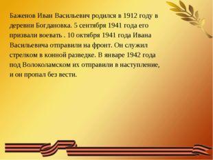 Баженов Иван Васильевич родился в 1912 году в деревни Богдановка. 5 сентября