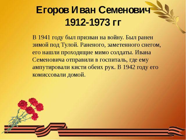 Егоров Иван Семенович 1912-1973 гг В 1941 году был призван на войну. Был ран...