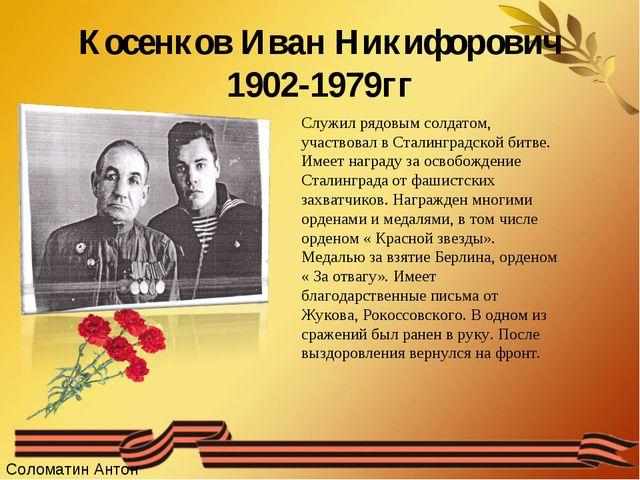 Косенков Иван Никифорович 1902-1979гг Служил рядовым солдатом, участвовал в...