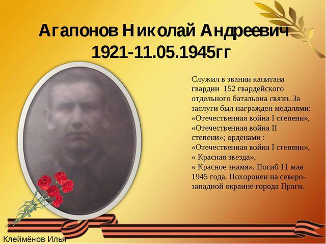 Агапонов Николай Андреевич 1921-11.05.1945гг Служил в звании капитана гварди...