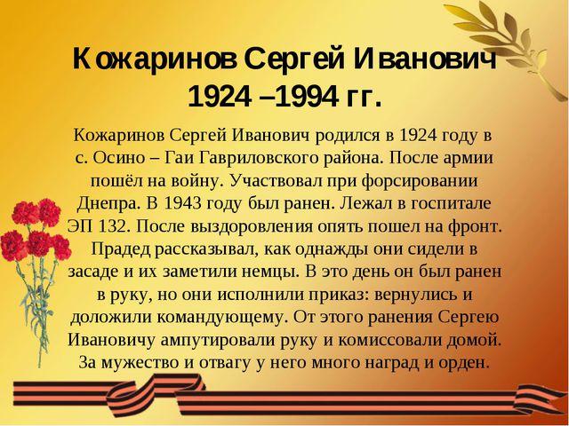 Кожаринов Сергей Иванович родился в 1924 году в с. Осино – Гаи Гавриловского...