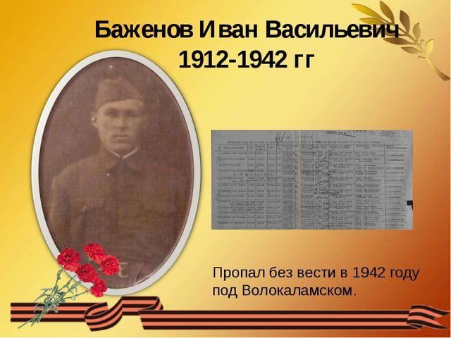 Баженов Иван Васильевич 1912-1942 гг Пропал без вести в 1942 году под Волока...