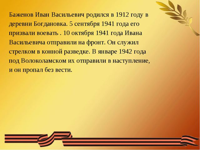 Баженов Иван Васильевич родился в 1912 году в деревни Богдановка. 5 сентября...