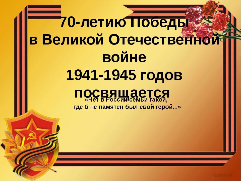 70-летию Победы в Великой Отечественной войне 1941-1945 годов посвящается «Не...