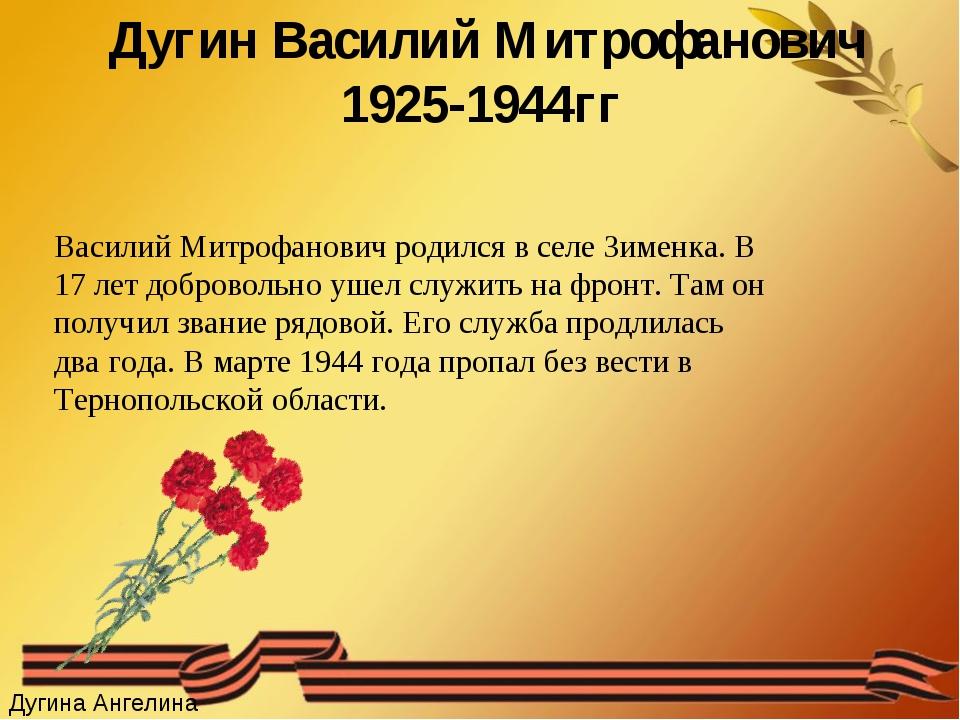 Василий Митрофанович родился в селе Зименка. В 17 лет добровольно ушел служит...