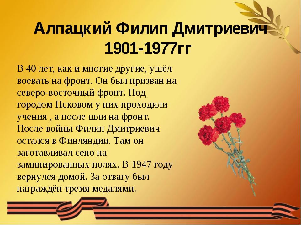 Алпацкий Филип Дмитриевич 1901-1977гг В 40 лет, как и многие другие, ушёл во...