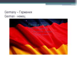 Germany – Германия German - немец